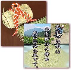 米俵のお米は神話の舞台奥出雲のお米です
