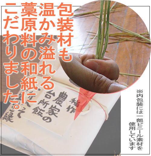 包装材も温かみ溢れる藁原料の和紙にこだわりました